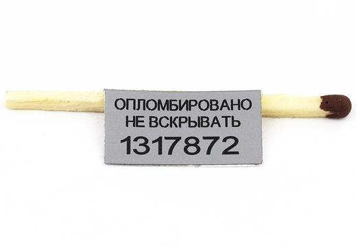 Этикетка 20 х 10 мм